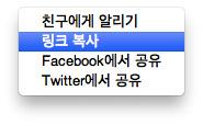 iTunes App Link Copy