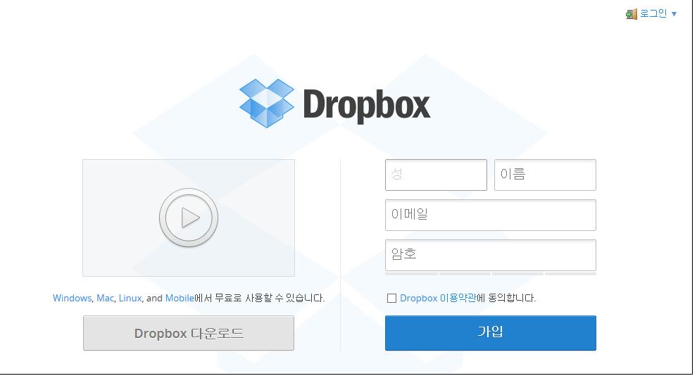 드롭박스, 클라우드서비스, 다음클라우드, 엔드라이브, n드라이브, 웹하드, 클라우드