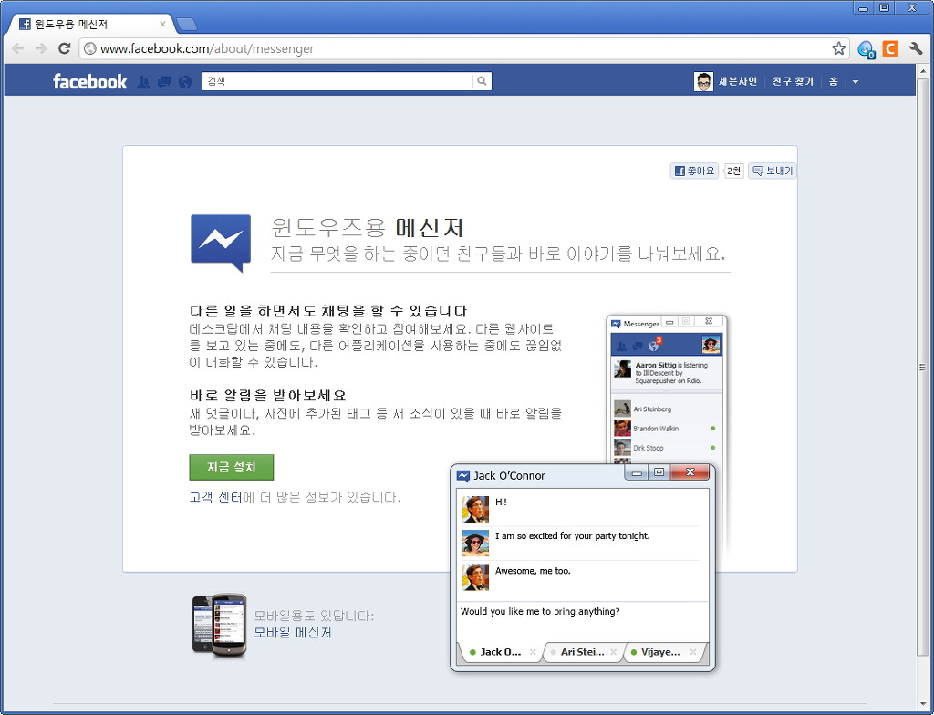 If you want to use Facebook directly from desktop on Windows 7 then read the simple tutorial and know how to download Facebook for Windows 7 PC & that too for free.