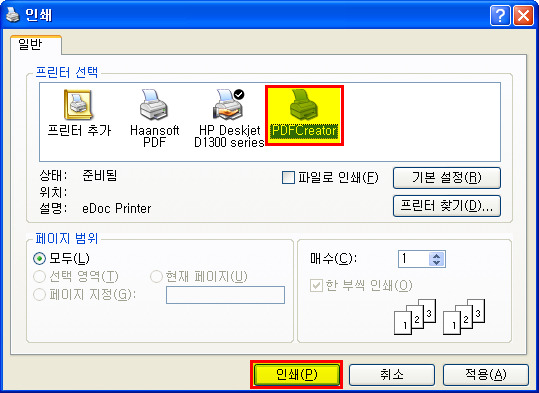 PDFCreator 인쇄 선택