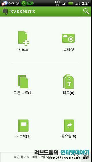 HTC 레이더4G, HTC 레이더4G 후기, 레이더4G 후기, 필수 어플, 레이더 4G, 어플 추천, 추천 어플, LTE폰, LTE 스마트폰
