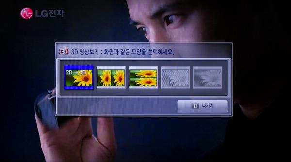 3D 영상을 시청할 때, 화면 분활이나 비율 등의 화면 모양을 선택할 수 있다.