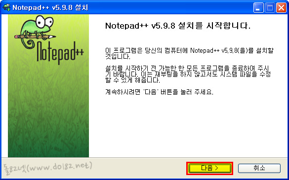 Notepad++ 설치