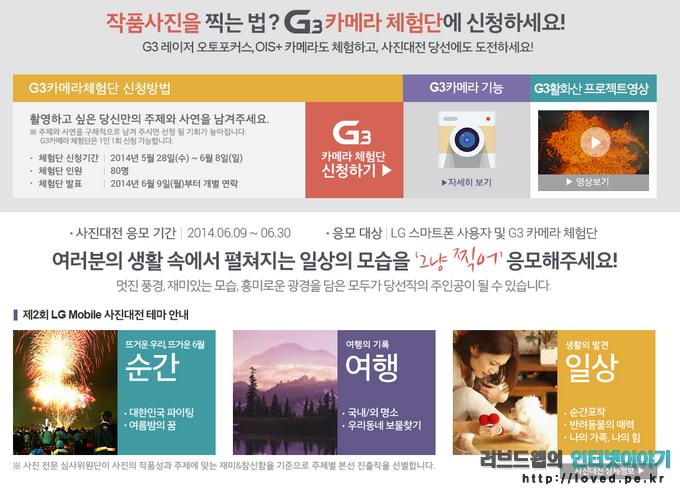 LG모바일 사진대전, G3 체험단