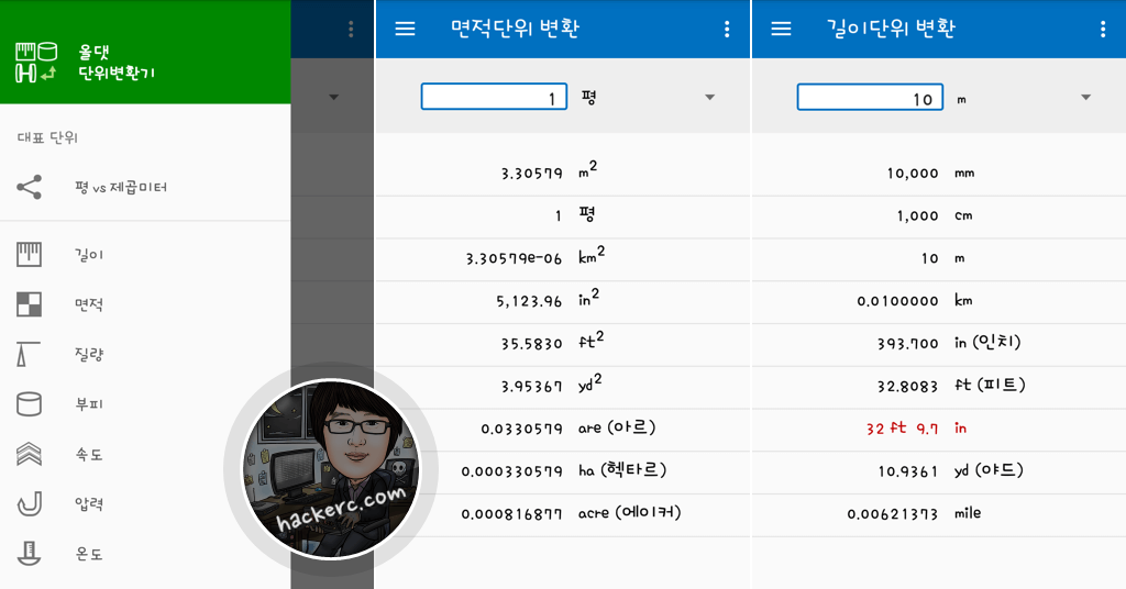 올댓 단위변환기(AllThat Unit Converter) for Android
