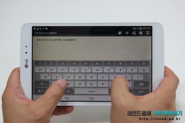 G패드 8.3 LG 키보드