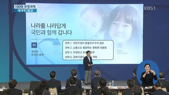 7월 19일, 국정기획자문위원회의 '100대 국정과제 정책콘서트' 개최 영상 캡처