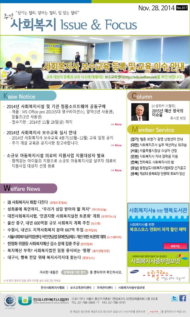 [한국사회복지사협회] 사회복지 ISSUE & FOCUS 제317호_사회복지사 보수교육 등록 및 교육이수안내