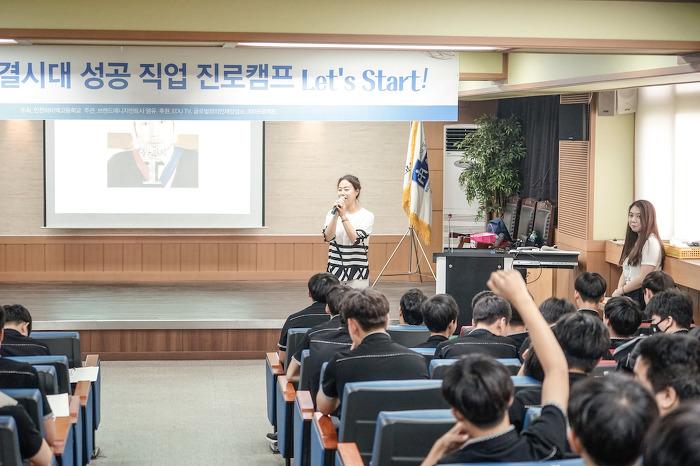인천하이텍고등학교 미래직업캠프에서 도형특강 by 박현진 코치