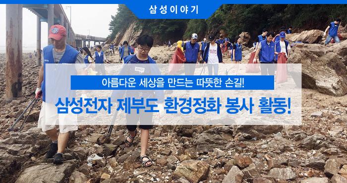 삼성전자 제부도 환경정화 봉사 활동