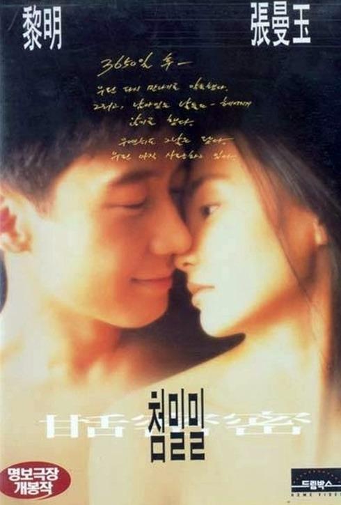 주현미 & 조혜령 -첨밀밀 月亮代表我的心 The Moon Represents My Heart - Teresa Teng