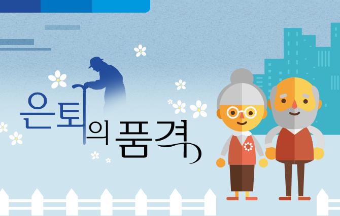 [인포그래픽] 은퇴의 품격, 은퇴 후의 삶은…?