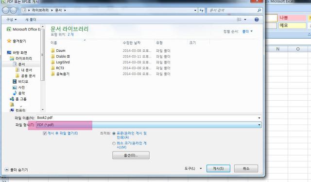 오피스 엑셀 xlsx pdf 변환 프로그램없이 저장하는 방법