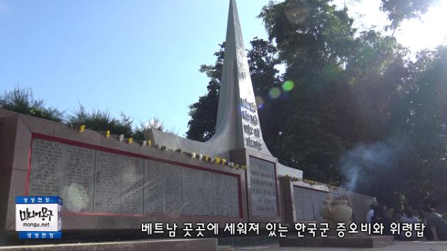 [영상] 베트남 전쟁, 한국군 증오비에 새겨진 잔혹한 내용