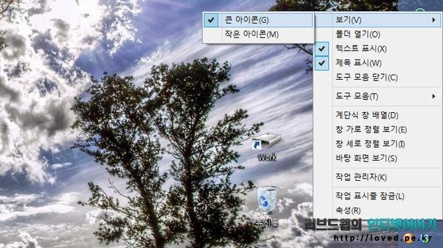 윈도우8 작업 표시줄에 휴지통 등록하기