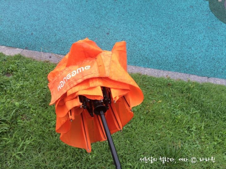 totes 우산, 한게임 우산