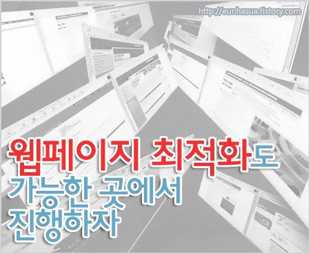 블로그마케팅_웹페이지최적화
