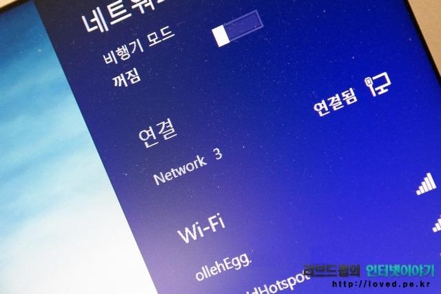 SKT LTE, SKT, LTE, 갤럭시S4 LTE, 갤럭시S4, 휴대용 와이파이 핫스팟, USB 테터링, 사용법, 강원도