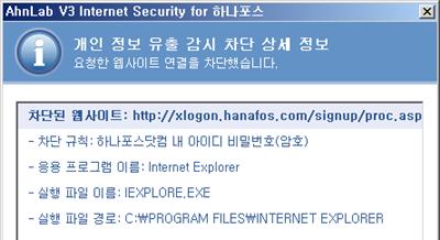 V3 플레티넘 개인정보 유출 감시 차단 상세정보