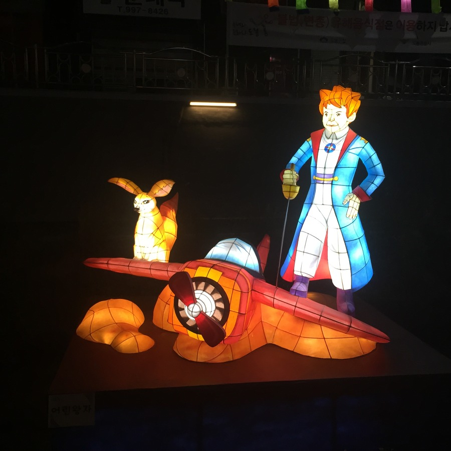 도봉 불축제 어린왕자 등불