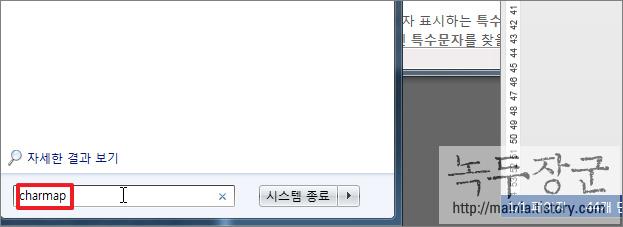 윈도우 자체 특수 문자 입력 프로그램으로 메모장, 워드, 한글에 기호 넣기