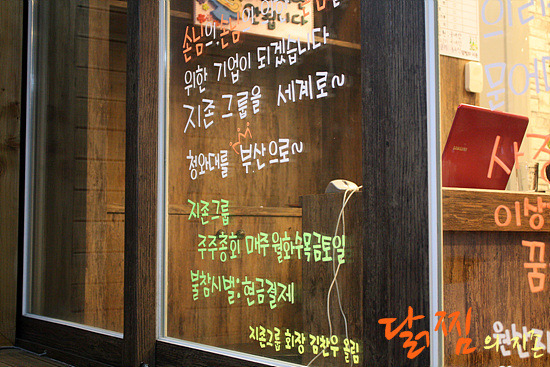 닭찜의 지존, 음식점