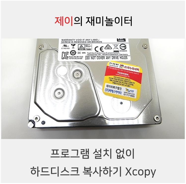 프로그램 설치 없이 하드디스크 복사하기, Xcopy