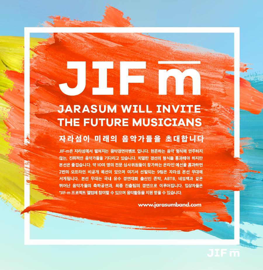 가평 축제, 자라섬, 싱어송라이터, 자작곡, 경연대회, JIF-m, 가평축제, 가평 가볼만한 곳, 가평 자라섬, 뮤지션, 이슈, 공연