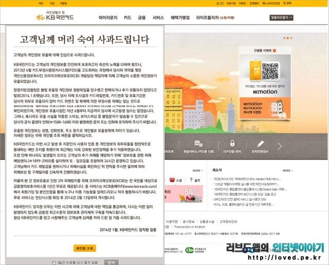 국민카드, 롯데카드, 농협카드 개인정보 유출 확인 사이트