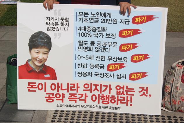 박근혜공약파기에 대한 이미지 검색결과
