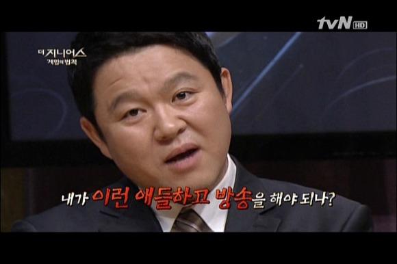 김구라의 홍진호 디스