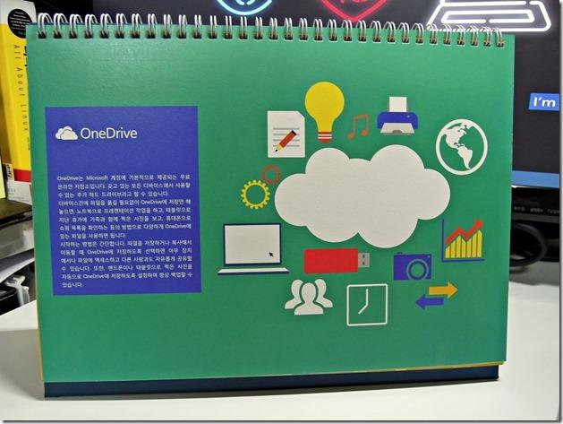 2015-01-12 Microsoft_2015_Calendar 021