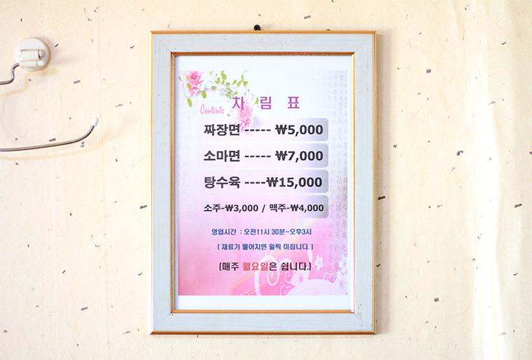 충주 수안보 맛집 수안보온천 상촌식당 소마면