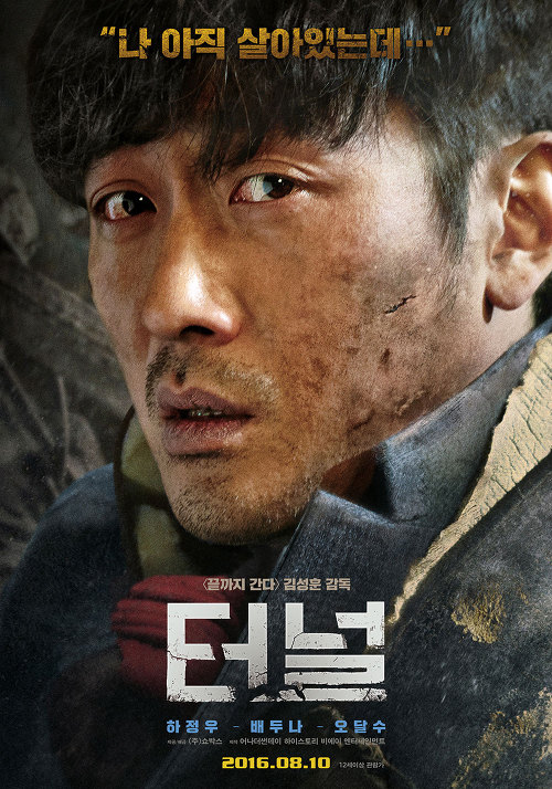 한국사회를 비판하는 추천영화 영화 터널