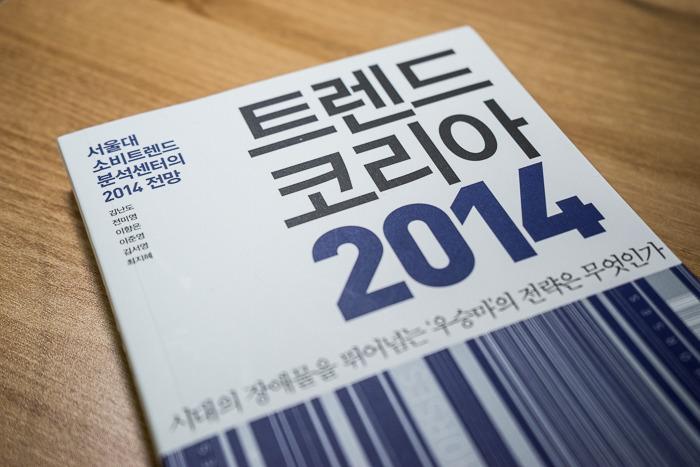 [서평] '트렌드코리아 2014' 2014년의 소비트렌드는 무엇일까?
