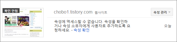 구글 서치콘솔 등록된 티스토리 블로그 소유자인증 방법