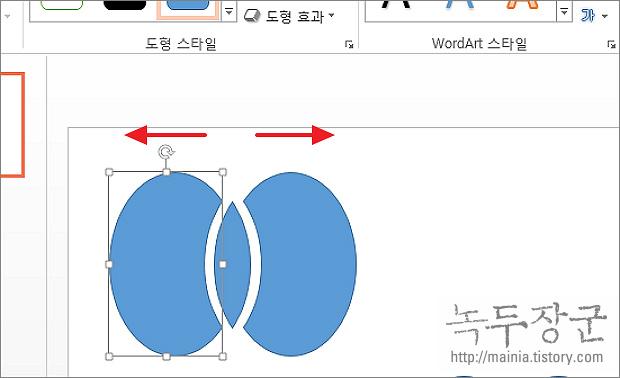 파워포인트 PPT 도형 병합, 합치는 방법