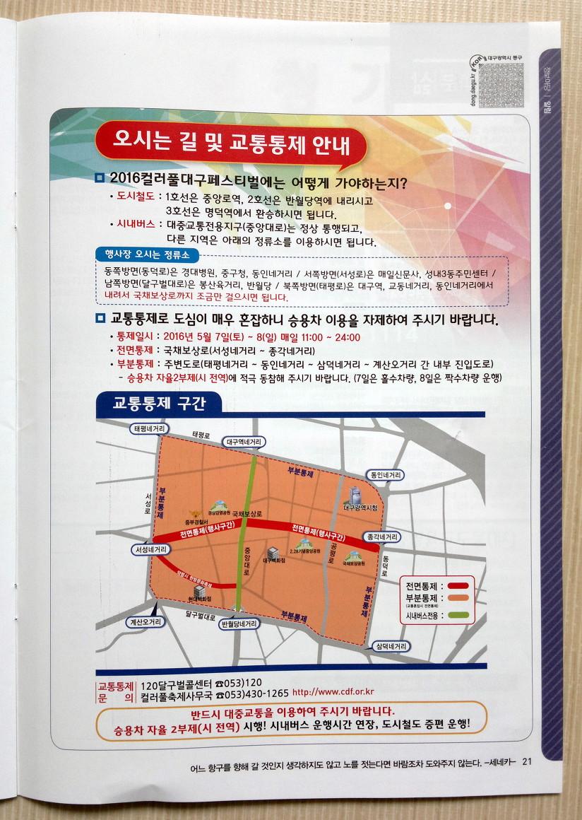 2016 컬러풀 대구 페스티벌 행사 교통 통제 안내