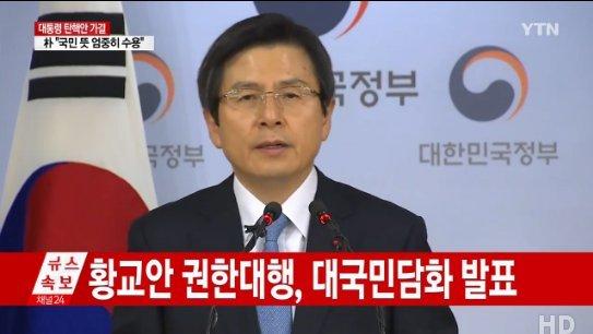 황교안 대통령 권한대행 대국민담화 발표