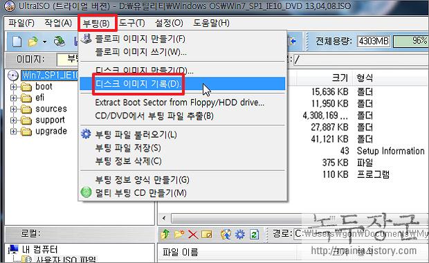 윈도우7(Windows7) UltraISO 를 사용하여 윈도우 7 부팅 USB 만들기
