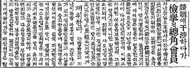 김형윤의 <마산야화> - 82. 총각회 사건
