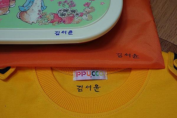 어린이집 물건 이름쓰기