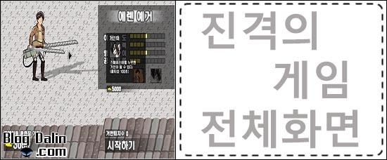 진격의 거인 플래시게임_01