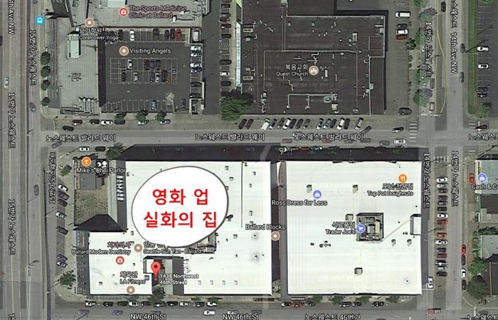 사진: 영화 업의 실화가 되는 미국 시애틀의 위치. 구글 맵스에서 1438 NW 46th St Seattle, Washington 98107로 검색을 한 화면이다. [영화 업 실화의 배경]