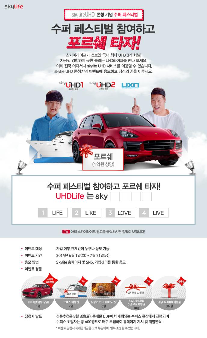 skylife uhd 론칭 기념 수퍼 페스티벌 이벤트