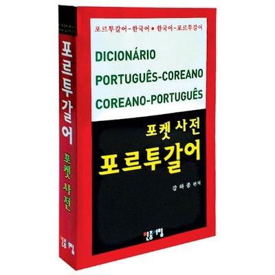 [포르투갈어 책 소개] 포르투갈어 포켓 사전 / 강하종