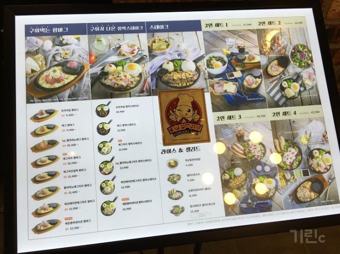 후쿠오카 함바그 메뉴