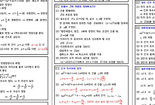 고등학교 수학 정리 pdf