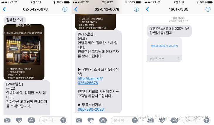 김태완스시 메뉴 가격