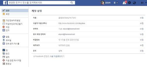 페이스북 계정 설정 페이지 입니다